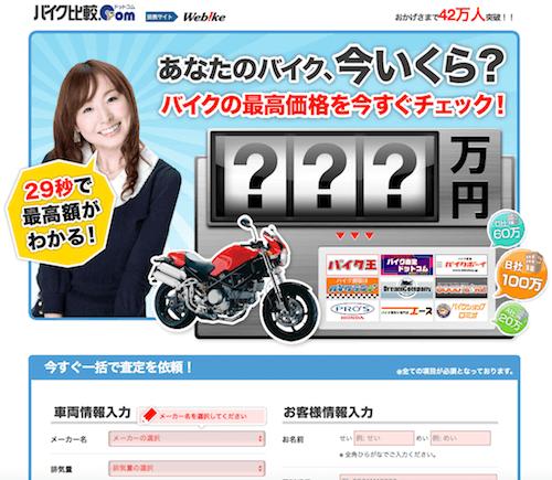 バイク比較ドットコム人気バイク査定サイト