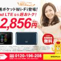 「Broad LTE」月額2,856円で利用可能