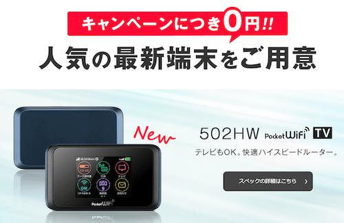502HWが実質無料「Broad LTE」