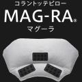 コラントッテピロー MAG-RAマグーラ口コミ評判