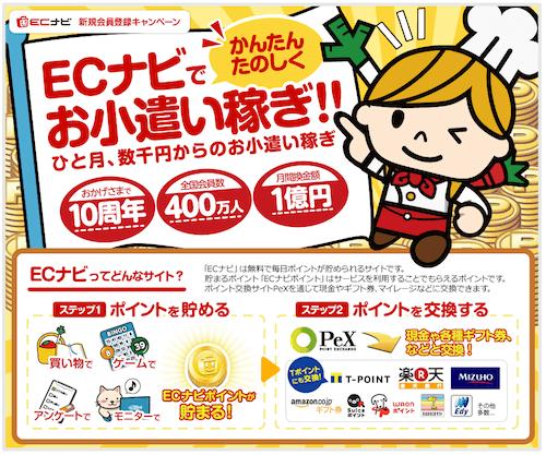 ECナビは日本最大級の稼げるポイントサイト