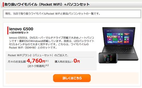 「公式Y!mobile」オンラインショップパソコンセット売り
