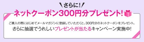 ネットクーポン300円分もらえるチャンス!
