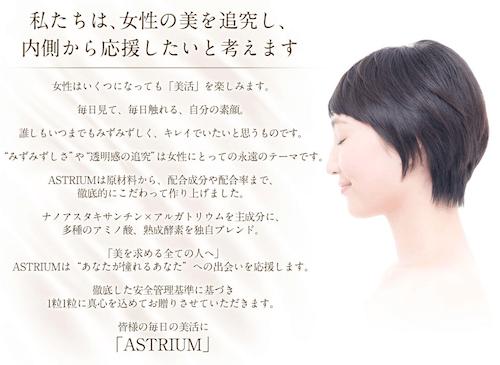 ASTRIUM(アストリウム)は美意識高い女性にオススメ