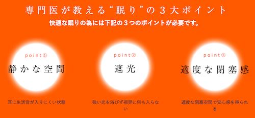 IGLOO(イグルー)睡眠で重要な三要素