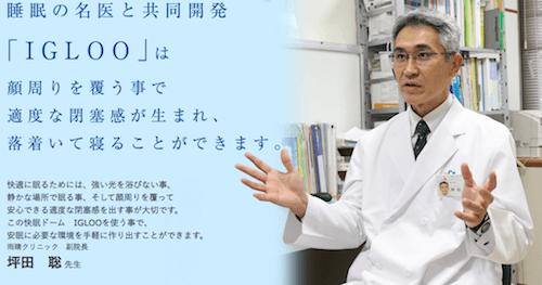 IGLOO(イグルー)睡眠の名医と共同開発