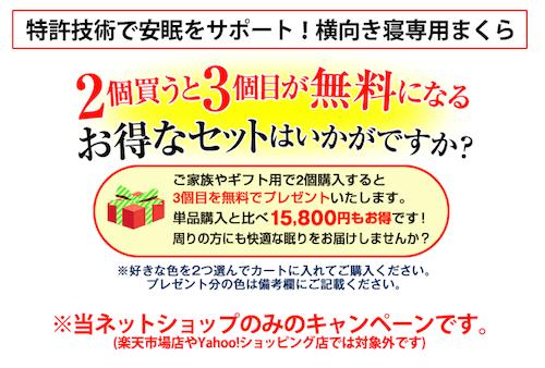 横向き寝専用枕【YOKONE】2個買うと3個目が無料