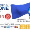 YOKONE(ヨコネ)おすすめ横向き寝枕