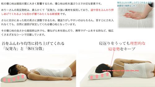 めりーさんの高反発枕は肌触りが良い