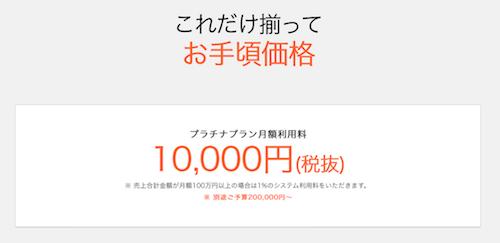 カラーミーショッププラチナプラン月額1万円