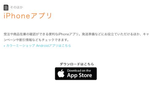 iPhoneアプリカラーミーショップ