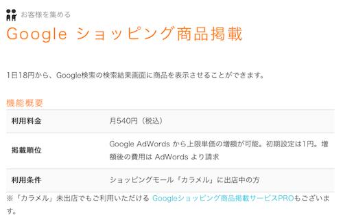 Google ショッピング商品掲載カラーミー