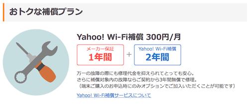 Yahoo! WiFi3年間無料修理保証
