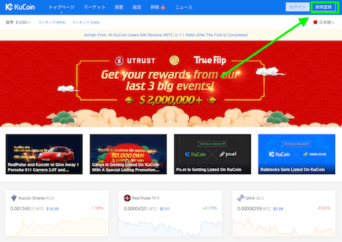 KuCoin(クーコイン)新規登録