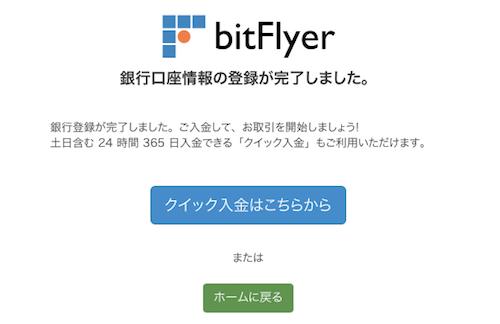 bitFlyer(ビットフライヤー)クイック入金