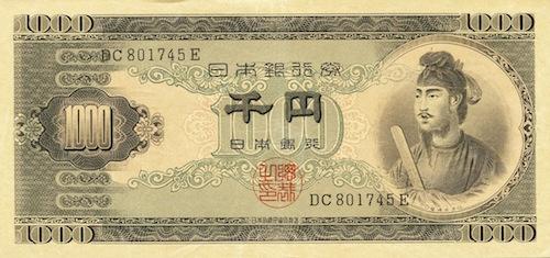 日本銀行券の価値・買取価格(相場)