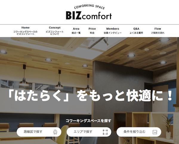 コワーキングスペース「BIZcomfort」はどう?