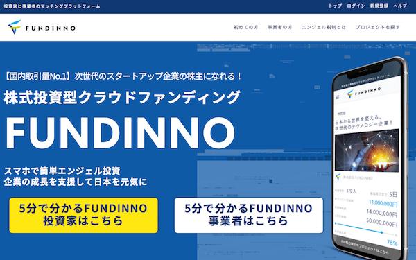 クラウドファンディングサービス「FUNDINNO」