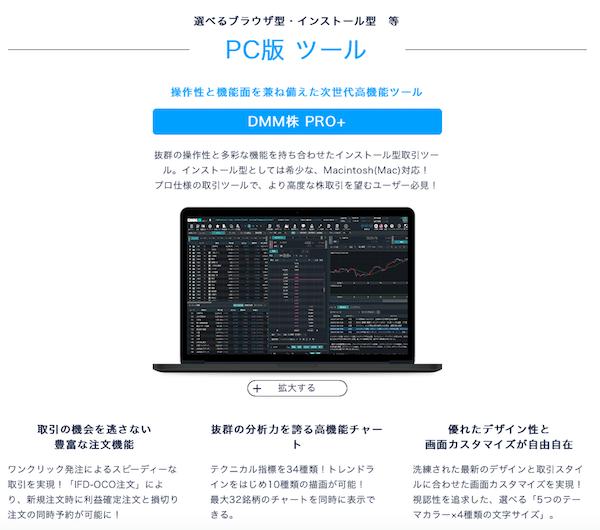 取引ツール・アプリ