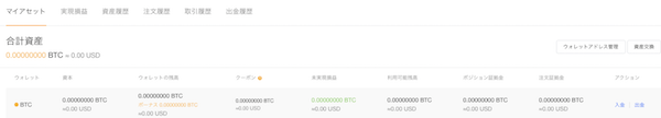 BitMEXからbybitへの入金方法もとても簡単です。