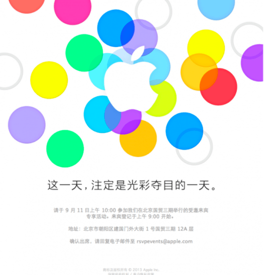 invito apple cina