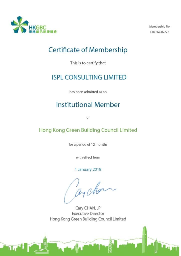 HKGBCL_Institutional_member_2018