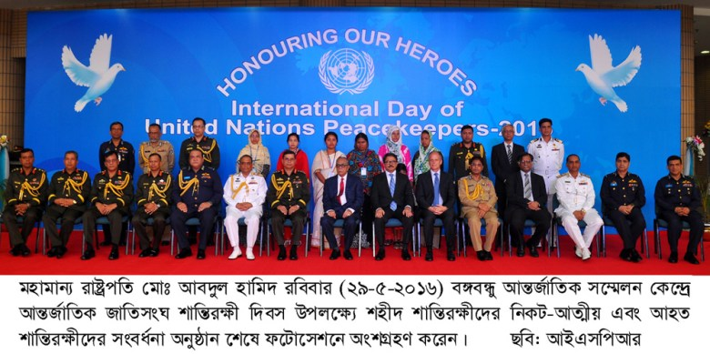 PEACE KEEPERS RECEPTION BY HONBLE PRESEDIENT 29-05-2016++