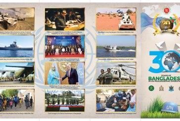 আন্তর্জাতিক জাতিসংঘ শান্তিরক্ষী দিবস-২০১৮ উদযাপন  উপলক্ষে ক্রোড়পত্র ও ব্রোসিয়ার প্রকাশ