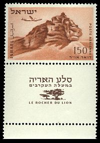 200px-Stamp_of_Israel_-_Airmail_1954_-_150mil
