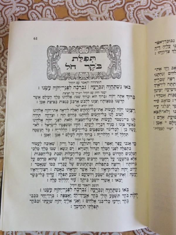 Karaim Prayer Book