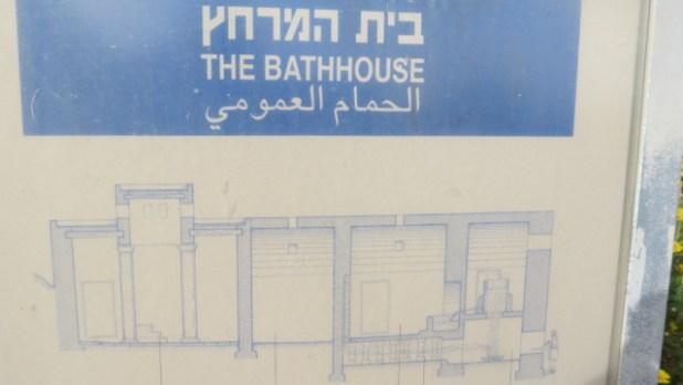 Ein Tzur - bath house