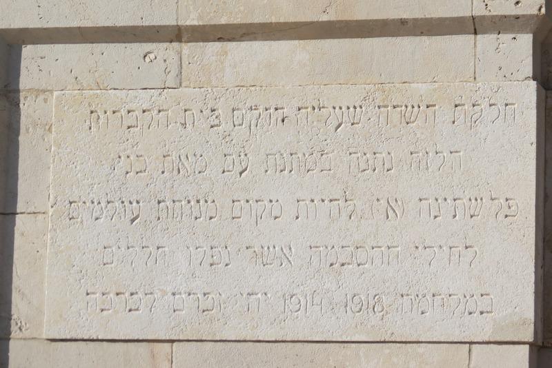 British War Cemetery Jerusalem - Hebrew