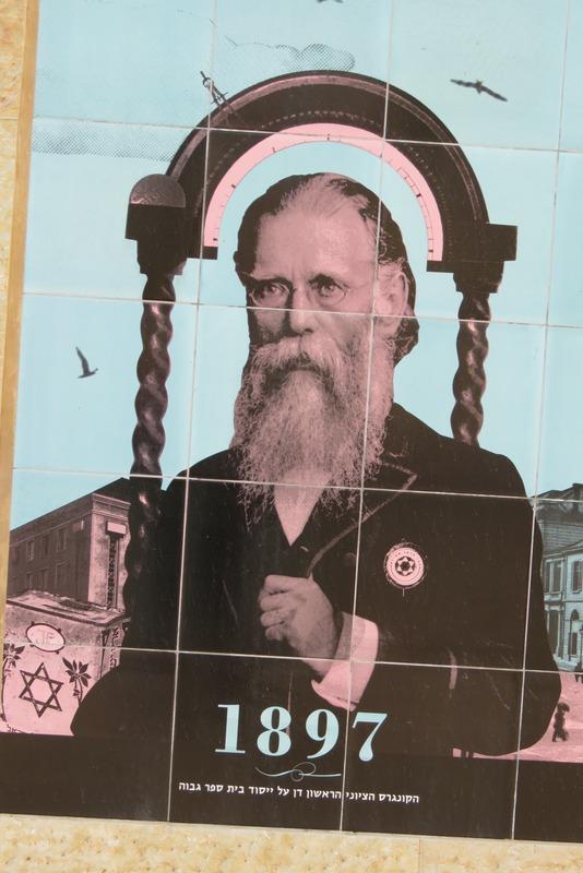 Hebrew University of Jerusalem  - Founders Wall - Prof. Zvi Hermann Shapira