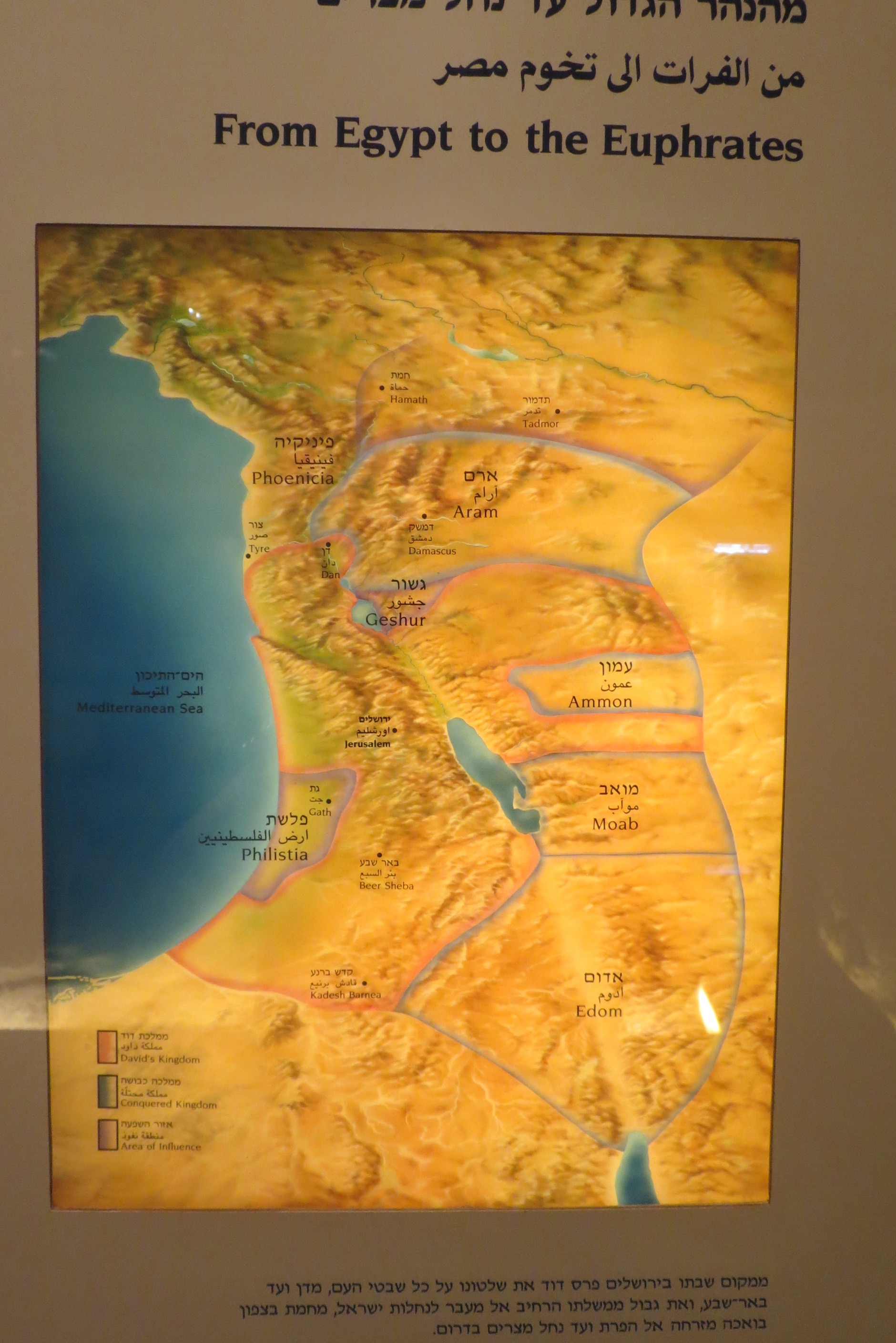 From Egypt to the Euphrates