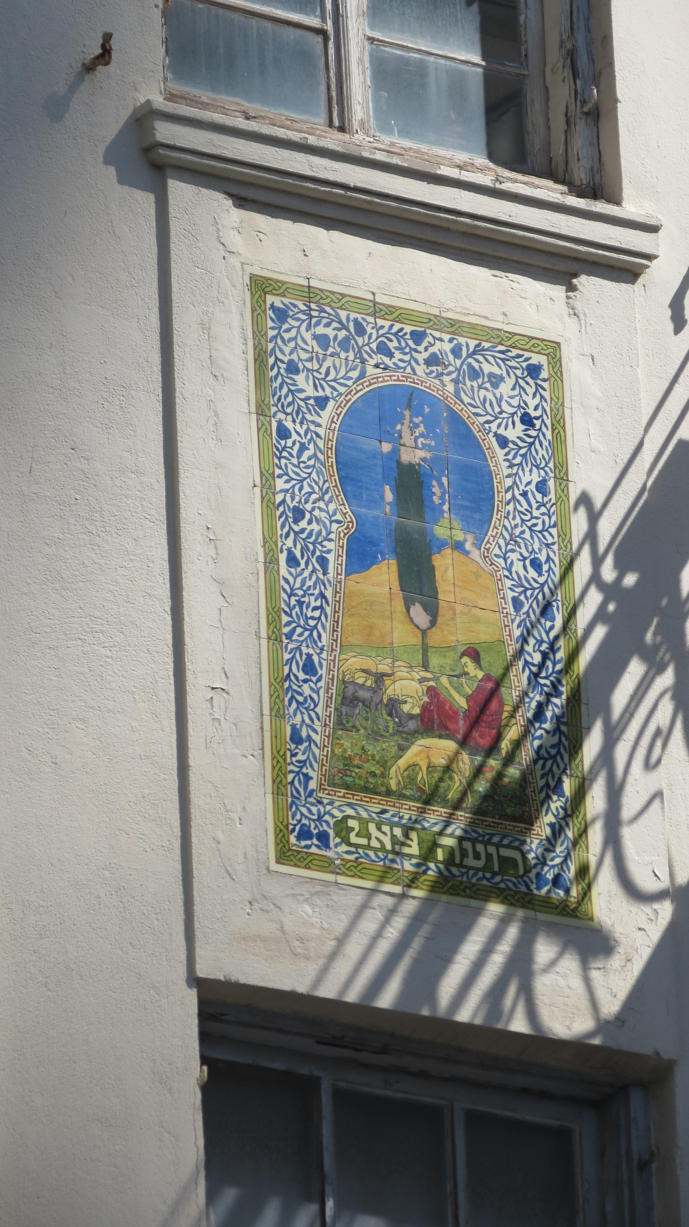 Rothschild Boulevard - Bezalel decoration