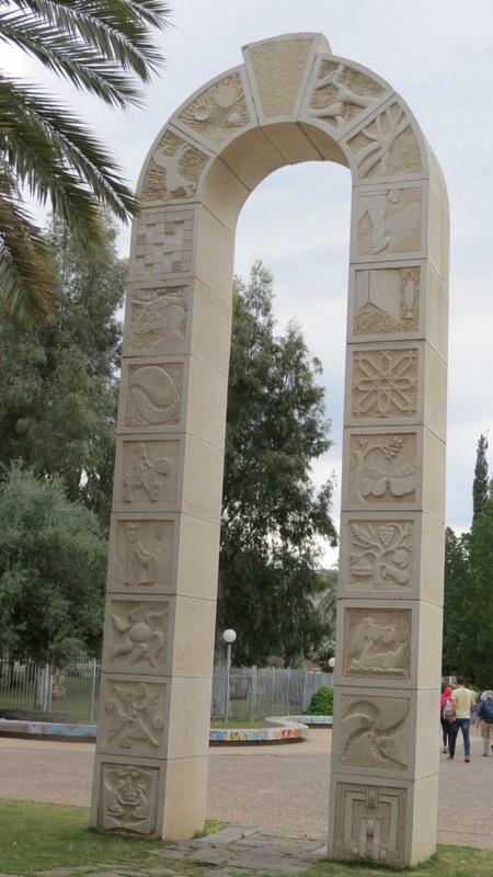 The Yigal Alon Museum  Arab-Israeli Peace Arch