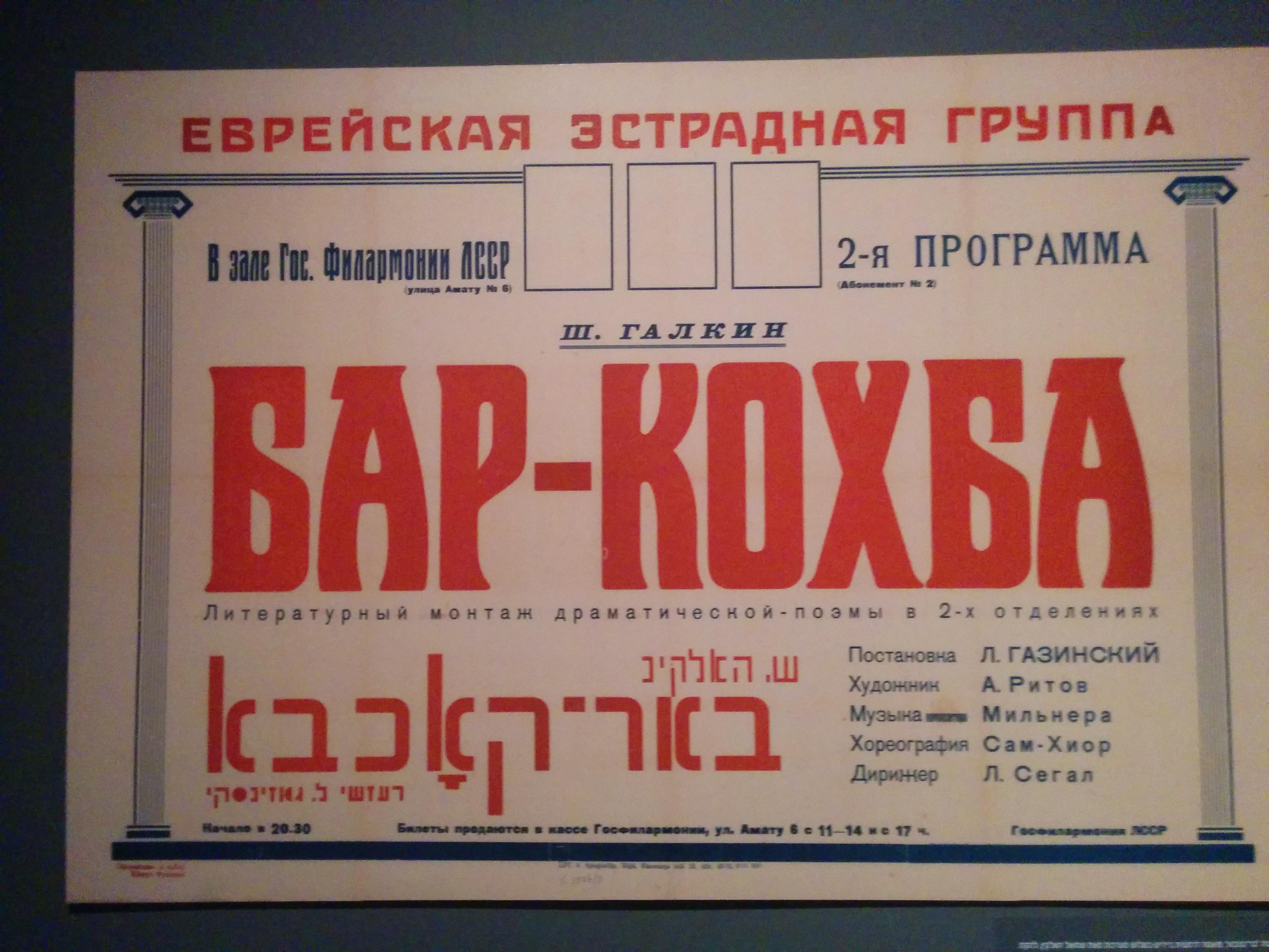 Russian play on Shimon Bar Kokhba - Eretz Israel Museum