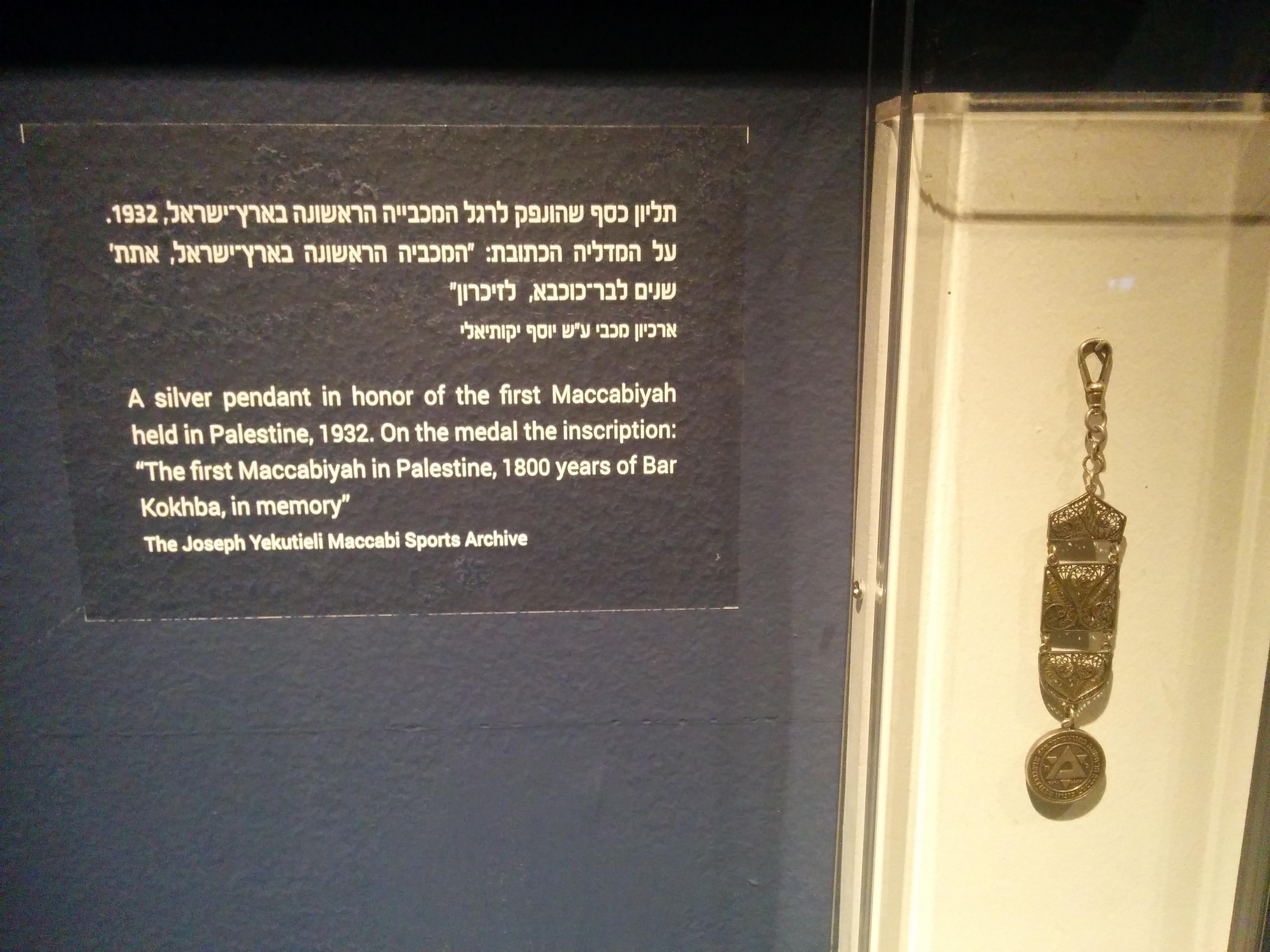 Jewish Olymics Bar Kokhba medal - Shimon Bar Kokhba - Eretz Israel Museum