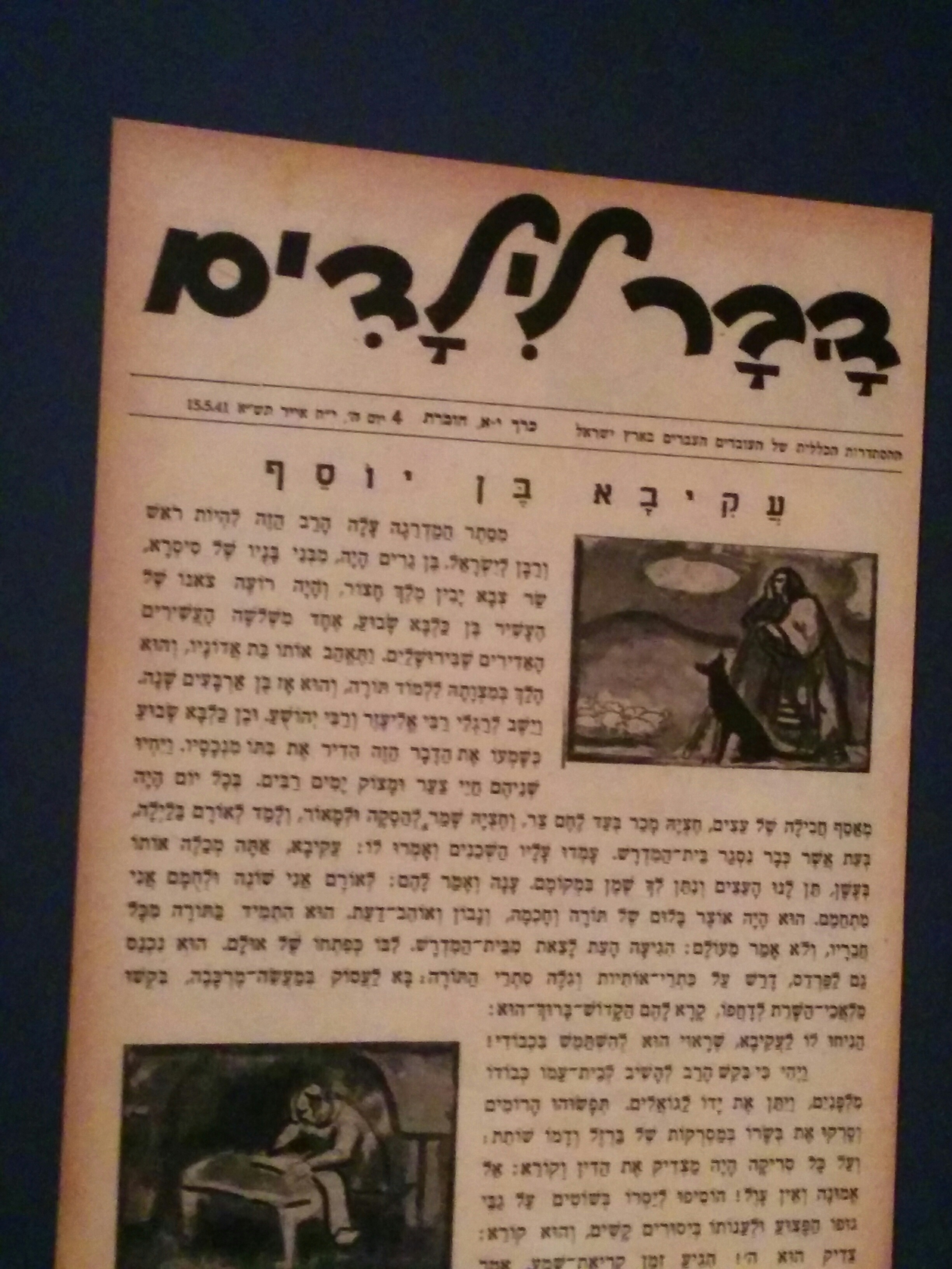 Bar Kokhba in childrens magazine - Shimon Bar Kokhba - Eretz Israel Museum