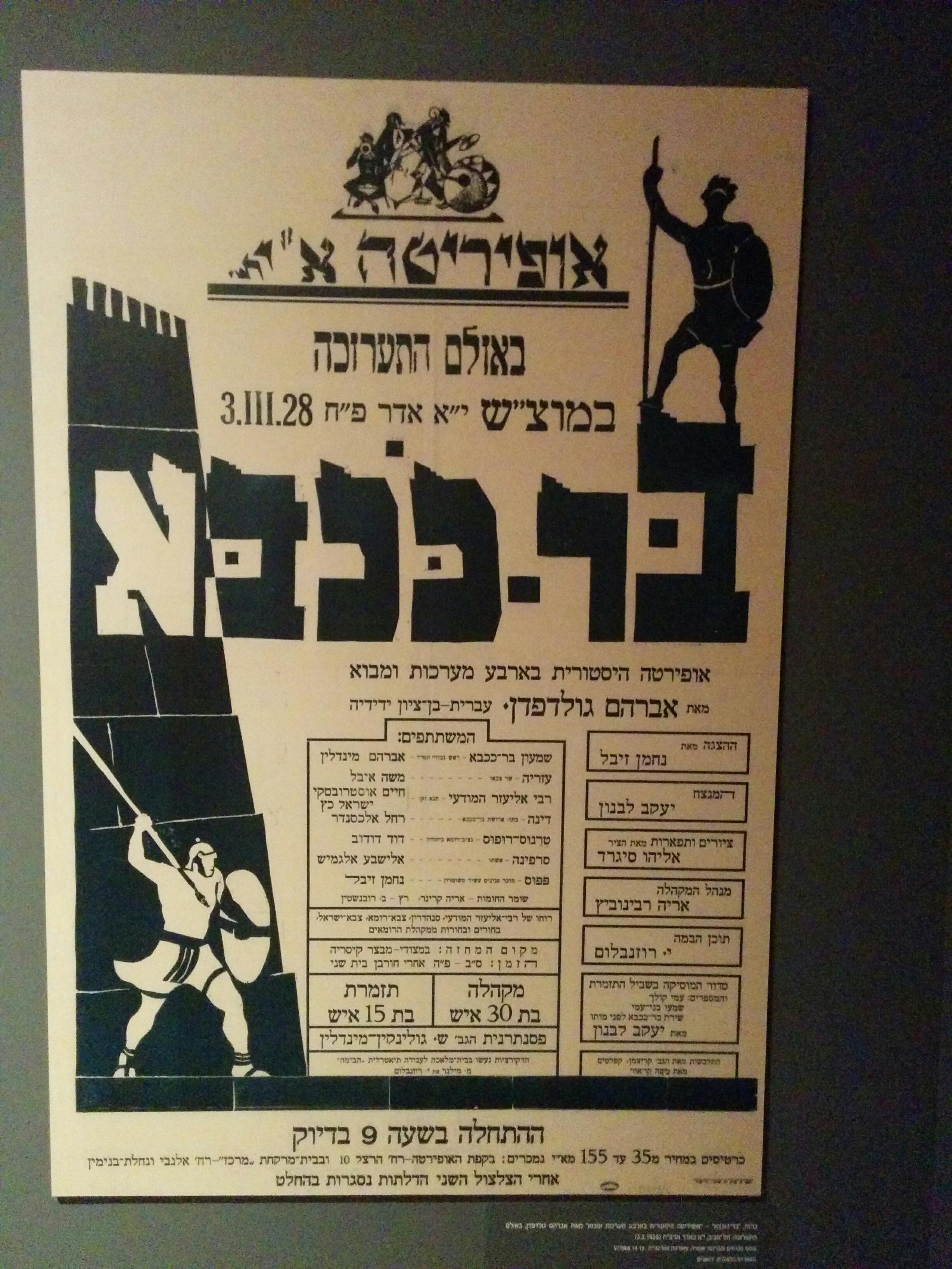 Bar Kokhba play - Shimon Bar Kokhba - Eretz Israel Museum