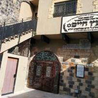 Etz Chaim Synagogue Tiberias