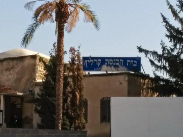 Karlin Synagogue Tiberias