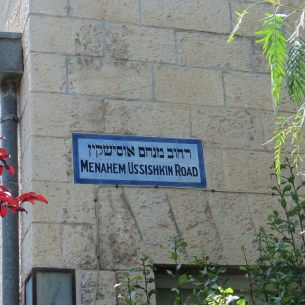 Ussishkin Street