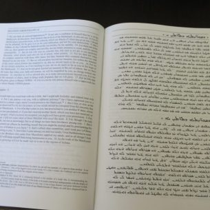 Aramaic-English Bible