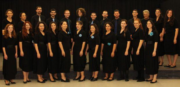 Камерный хор Иерусалимского университета. Фото: Йонатан Дрор
