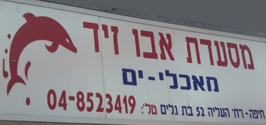 Abu Zeid Restaurant
