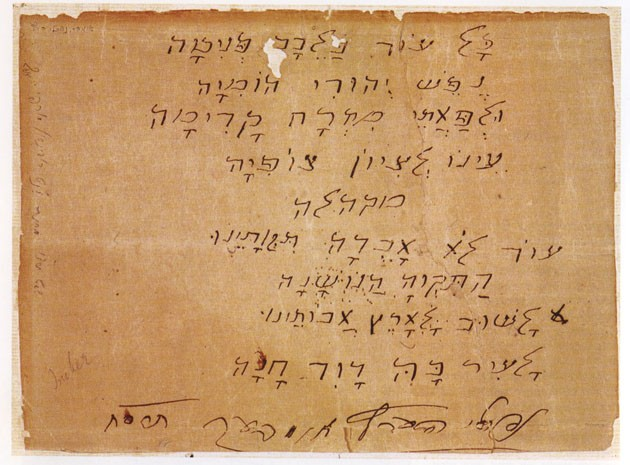 Original handwritten text of HaTikva