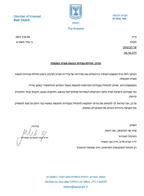 MK Shitreet requests that work be begun immediately on Maarat Hamachpela