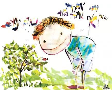 תוצאת תמונה עבור הליקון שירי ילדים