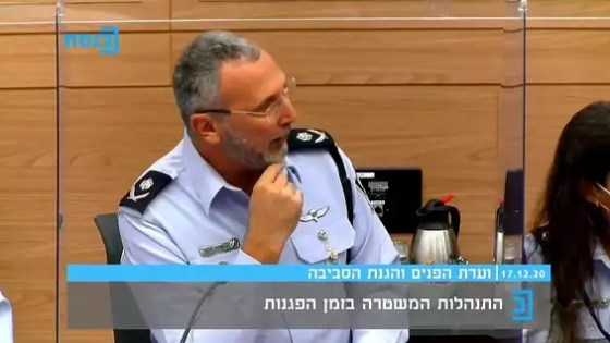 Amichai Eshed, Central District Commander of the Police, at the Interior and Environmental Protection Committee, today // Photo: Knesset Channel